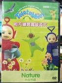 挖寶二手片-B53-正版DVD-動畫【和天線寶寶學英文:大自然篇】-(直購價)