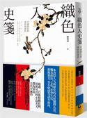 (二手書)織色入史箋:中國顏色的理性與感性