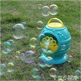 全自動泡泡機吹泡泡槍兒童玩具早教戶外泡泡機七彩無毒泡泡ATF 茱莉亞嚴選