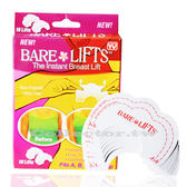 【超取199免運】BARE LIFTS 魔術提胸貼 1包10入 美胸貼 美胸神器
