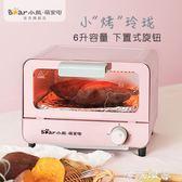 烤箱Bear/小熊 電烤箱家用迷你烘焙多功能全自動蛋糕小型小烤箱烘焙機MKS摩可美家