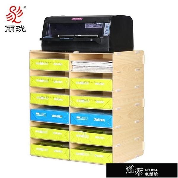 麗瓏木質大容量A4文件架可放打印機桌面辦公收納用品創意資料盒欄 快速出貨