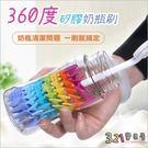 嬰兒矽膠奶瓶刷360度旋轉清潔刷奶嘴刷-...