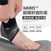 【探索生活】AOLIKES 專業運動防護透氣護腳踝 運動護踝 雙重加壓固定 纏繞加壓防護 透氣 薄面加壓
