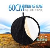 反光板 60cm五合一 小型便攜式柔光板可摺疊補光板 攝像T