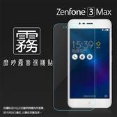 ◆霧面螢幕保護貼 ASUS ZenFone 3 Max ZC520TL X008DB 5.2吋 保護貼 軟性 霧貼 霧面貼 磨砂 防指紋 保護膜