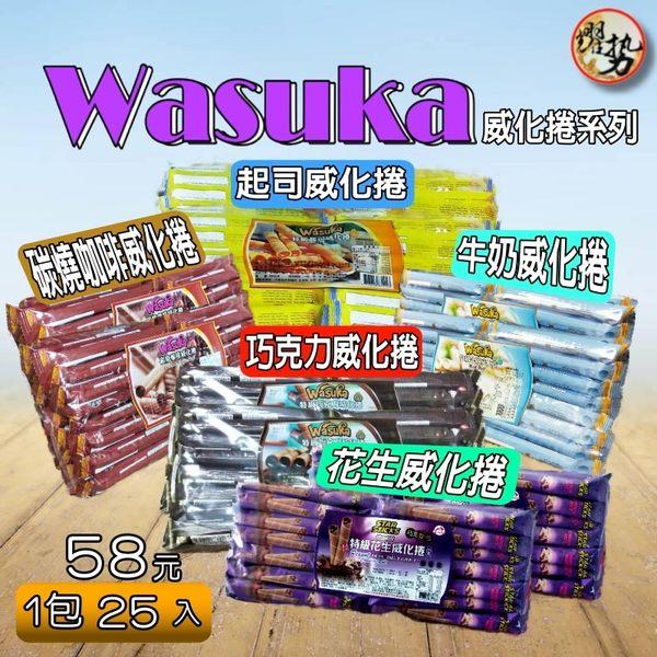 現貨 爆漿 印尼 Wasuka 威化捲 新到貨 巧克力、牛奶、咖啡、起司、花生 五種口味 25入/包 下單區