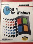 (二手書)EXCEL 4 FOR WINDOWS --易學易用專輯
