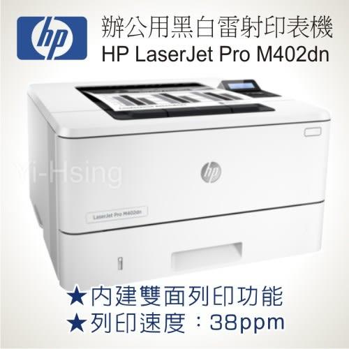 HP M402dn黑白雷射印表機