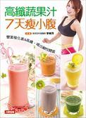 高纖蔬果汁7天瘦小腹