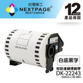 【台灣榮工】BROTHER 相容 連續 標籤帶 DK-22243 (102mm x 30.48mm 白底黑字 )