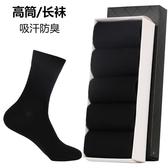 男襪子 高筒襪子男長襪秋冬季厚款黑色男士商務西裝皮鞋高腰長筒防臭棉襪
