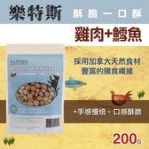 【毛麻吉寵物舖】樂特斯-鮮雞鱈魚一口酥 狗零食/寵物零食/純天然/雞肉/訓練零食