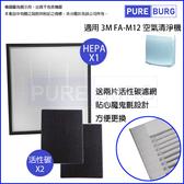 適用3M FA-M12 M12-F 空氣清淨機HEPA替換濾網加送2片活性碳濾芯