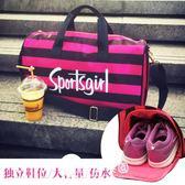 短途旅行包條紋女手提單肩大容量短途旅游防水行李袋運動健身包女-奇幻樂園