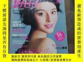 二手書博民逛書店好日子2006年2月罕見範冰冰Y403679