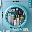 洗漱台置物架壁掛式化妝品收納盒免打孔浴室衛生間洗臉手台收納架ATF 英賽爾
