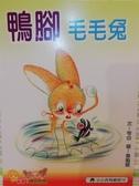 (二手書)鴨腳毛毛兔