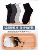 南極人襪子男中筒棉襪防臭吸汗長短襪夏季薄款隱形船襪男士潮夏天 ◣怦然心動◥