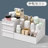 放化妝品收納盒抽屜式大號整理口紅刷護膚品宿舍梳妝台桌面置物架 LannaS YTL