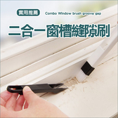 ◄ 生活家精品 ►【J118】二合一窗槽縫隙刷 畚箕 清潔 打掃 工具 角落 凹槽 鍵盤 除塵 刷子 門窗