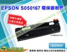 EPSON S050167 高品質黑色環保碳粉匣 適用於EPL-6200/6200L