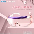護目鏡 護目鏡防護眼鏡防目防風沙防塵防飛沫防飛濺女神專用網紅蹦迪眼鏡 有緣生活館