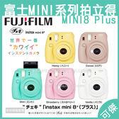 FUJIFILM Instax mini8+ 拍立得 MINI8 Plus 改版 mini8 增加自拍鏡 平輸 送水晶殼