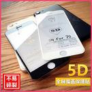 iPhone X/8/7/6s plus保護貼 5D保護貼 防指紋 全屏保護貼 不翹邊 5D鋼化膜【萌果殼】
