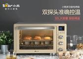 多功能電烤箱家用烘焙迷你全自動30升大容量 DF-可卡衣櫃