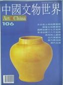 【書寶二手書T1/雜誌期刊_DCZ】中國文物世界_106期_古代青銅器