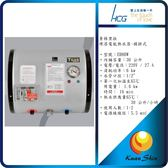 和成HCG香格里拉 EH8BW4 烤漆電能熱水器-橫掛式