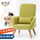 餵奶椅 單人沙發哺乳椅孕婦餵奶椅折疊懶人椅兒童迷你小沙發休閒靠背椅 T 情人節特惠