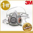 【醫碩科技】3M 6200 半面罩 防毒口罩 防毒面具 可搭配多種濾罐
