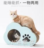 貓抓板磨爪器耐磨立式大號瓦楞紙特大貓窩貓抓板一體玩具貓咪用品CY『小淇嚴選』