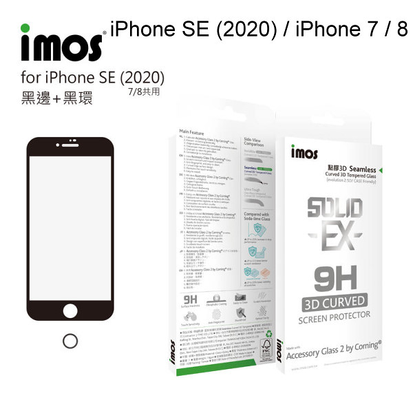 【免運】iMOS 2.5D康寧神極點膠3D滿版 iPhone SE (2020) / iPhone 7 / 8 (4.7吋) 玻璃螢幕保護貼 美國康寧授權
