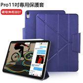 蘋果 iPad Pro 11吋 2018 保護套 防摔 智慧休眠 磁吸無框 平板保護殼 超薄 全包 Y折 變形金剛