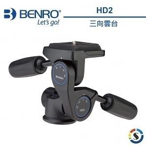 百諾【載重8Kg】Benro HD2 三向雲台 適合攝影快速拍攝 載重8KG 公司貨 快板PH09