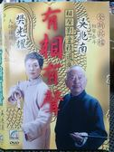 影音專賣店-K08-058-正版DVD*相聲【有相有聲】-吳兆南*樊光耀