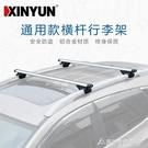 車頂架 汽車行李架橫桿車頂架通用車頂行李架行李框行李箱車用改裝貨架