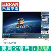 HERAN禾聯58型4K UHD聯網液晶顯示器_含視訊盒HD-58UDF31含配送+安裝 【愛買】