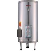 (全省安裝)林內20加侖儲熱式電熱水器(不鏽鋼內桶)熱水器REH-2064