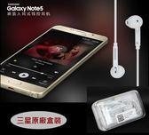三星 Note5 原廠耳機【原廠盒裝】E7 Note8 Note3 J7 2016 A8 Galaxy J NOTE4 S7 Edge S5 J3 J5 A7 2016 S6 EDGE G9287