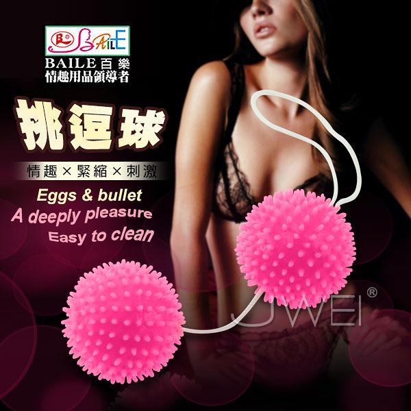 969情趣~Eggs bullets-剌鬚型陰道挑逗+鍛鍊多功能縮陰球