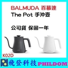 百慕達 BALMUDA The Pot K02D BTPK02D 手沖壺 600ml 防止空燒斷電 公司貨