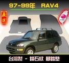 【鑽石紋】97-99年 RAV4 腳踏墊 / 台灣製造 rav4海馬腳踏墊 rav4腳踏墊 rav4踏墊