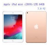 IPad Mini 64G LTE 2019 / 蘋果Apple iPad mini 9.7吋 (2019) LTE 64GB 保固一年【3G3G手機網】