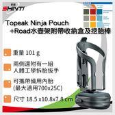 Topeak Ninja Pouch+ Road水壺架附帶收納盒及挖胎棒