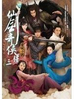 二手書博民逛書店《仙劍奇俠傳三電視小說》 R2Y ISBN:957803749X