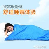 旅行睡袋成人室內輕便戶外春夏季加厚四季露營保暖睡袋隔髒【蘇荷精品女裝】